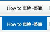 How to 車検・整備